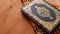 تردد قنوات القرآن رمضان 2021 على نايل سات وعرب سات