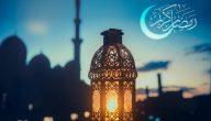 عبارات تهنئة بشهر رمضان 2021 مكتوبة