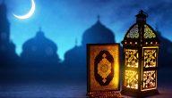 رسائل التهنئة بقدوم رمضان 1442 مكتوبة