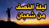 ادعية النصف من شعبان مكتوبة عن النبي