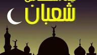 أجمل أدعية ليلة نصف شعبان 2021 – 1442 من دعاء الرسول