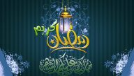 أجمل خلفيات تهنئة بحلول شهر رمضان 2021