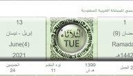 إمساكية اليوم الأول من رمضان في السعودية