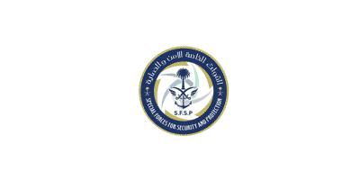 رواتب القوات الخاصة للامن والحماية 1442