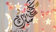 رسائل تهنئة بحلول شهر رمضان الكريم