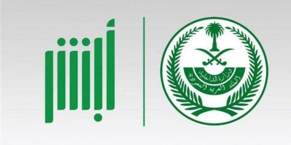 نتائج القبول في ديوان وزارة الداخلية 1442 كافة الرتب العسكرية