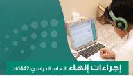 مواعيد الدراسة والاختبارات في شهر رمضان 1442 للمرحلتين المتوسطة والثانوية