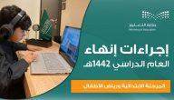 مواعيد الدراسة والاختبارات في شهر رمضان 1442 المرحلة الابتدائية ورياض الأطفال