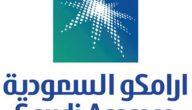 رابط التقديم على وظائف أرامكو 2021 بمختلف التخصصات