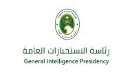 رابط تقديم الاستخبارات العامة 1442 بمختلف التخصصات