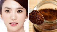 ماسك القهوة لنضارة البشرة وتبيض البشرة درجتين