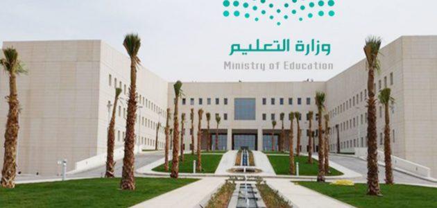 متي تبدأ المدارس في السعودية 1443 – 2021