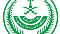 سلم رواتب وزارة الداخلية بعد الخصخصة 1443
