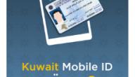 تنزيل تطبيق هويتي الكويت للاندرويد والايفون