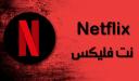 تحميل تطبيق نت فلكس لمشاهدة كافة المسلسلات والأفلام